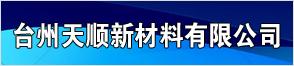 台州天顺新材料有限公司