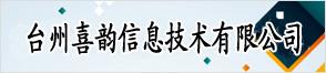 台州喜韵信息技术有限公司