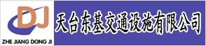 天台东基交通设施有限公司