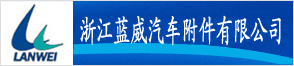 浙江蓝威汽车附件有限公司