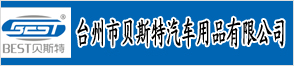 台州市贝斯特汽车用品有限公司