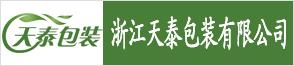 浙江天泰包装有限公司