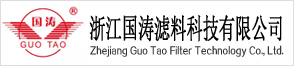 浙江国涛滤料科技有限公司