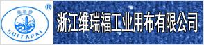 浙江维瑞福工业用布有限公司
