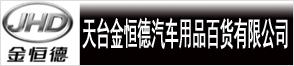 浙江天台金恒德汽车用品百货有限公司