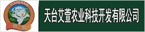 天台艾萱农业科技开发有限公司