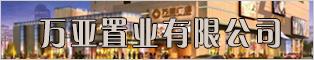 台州万亚置业有限公司