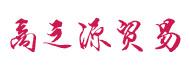台州商之源贸易有限公司