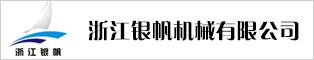 浙江银帆机械有限公司
