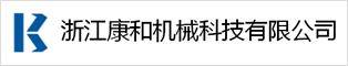 浙江康和机械科技有限公司