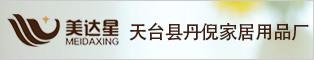 天台县丹倪家居用品厂