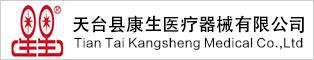 天台县康生医疗器械有限公司