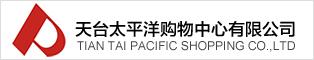 天台太平洋购物中心有限公司