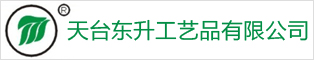 浙江天台东升工艺品有限公司