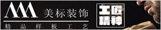 台州美标装饰有限公司