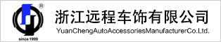 浙江远程车饰有限公司