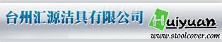 台州汇源洁具有限公司
