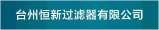 台州恒新过滤器有限公司