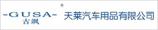 天台县天莱汽车用品有限公司