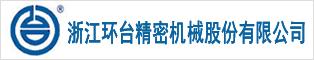 浙江环台精密机械股份有限公司