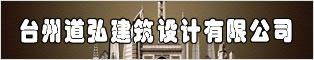 台州道弘建筑设计有限公司
