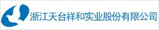 浙江天台祥和实业股份有限公司